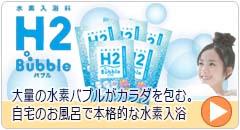 水素風呂 バブル