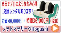 フットマッサージHogushi